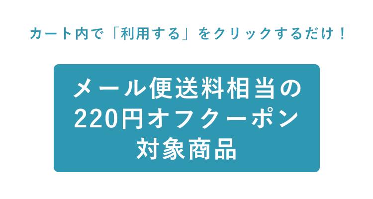 220円オフクーポン対象商品