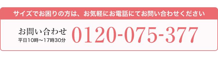 電話番号:0120-075-377