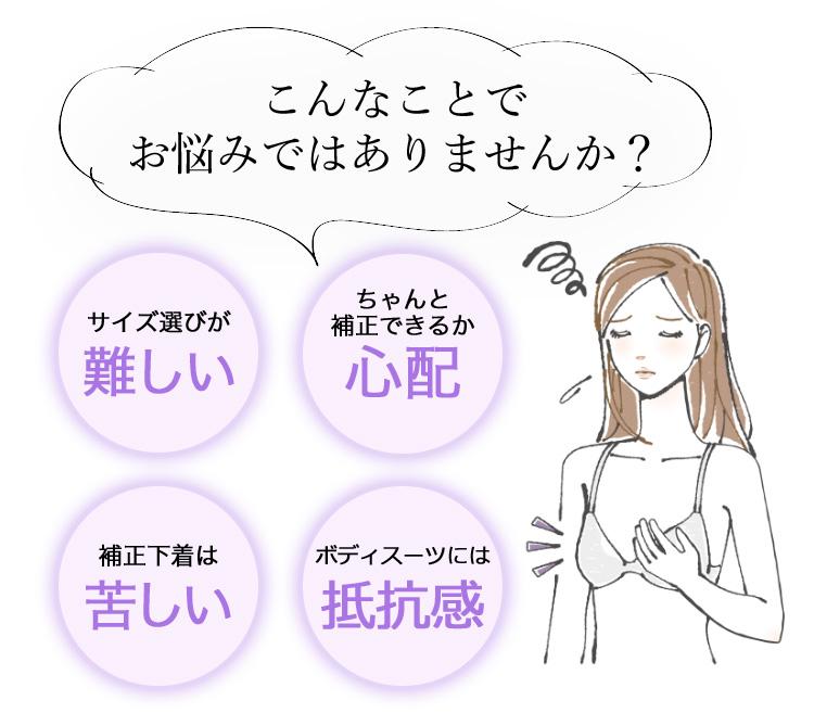 体型と下着について悩む女性