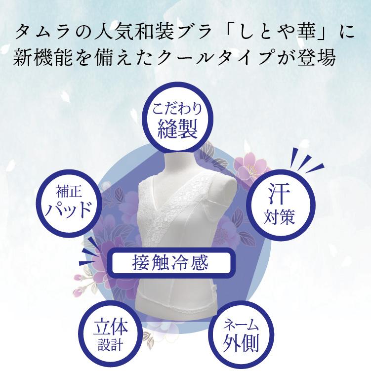 補正下着メーカー・タムラが開発した理想の和装インナーに新機能を備えたクールタイプが登場