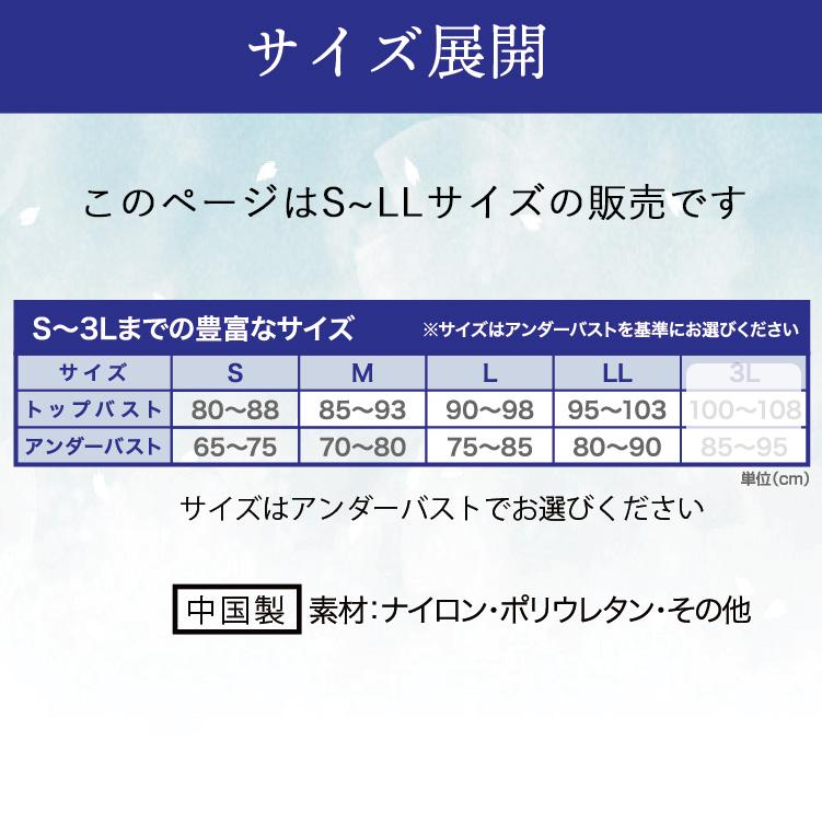 SからLLサイズのサイズ表