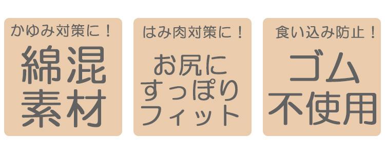 タムラの綿混のびのびフィットショーツの特徴