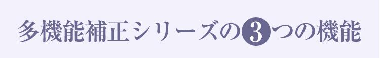 タムラの多機能補正シリーズの3つの機能